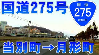 【車載動画】国道275号③当別町→北海道医療大学→月形町 Japan National Route 275 PART3