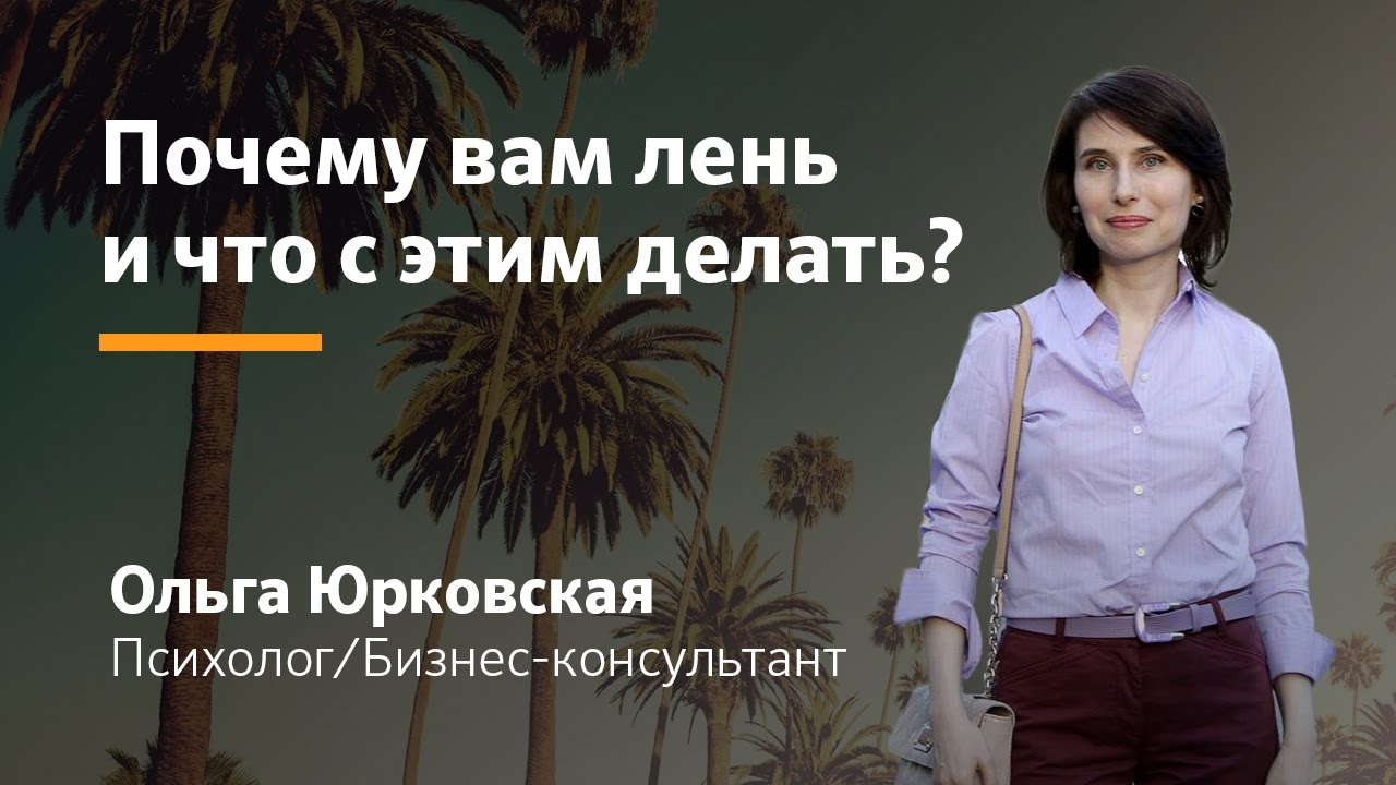 Почему вам лень - и что с этим делать (Ольга Юрковская)