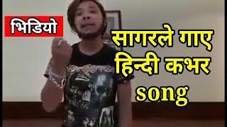 Sagar ale hindi song सागर आलेको हिन्दी कभर  song