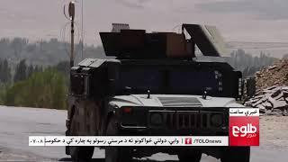 LEMAR NEWS 11 August 2018 /۱۳۹۷ د لمر خبرونه د زمري ۲۰ نیته