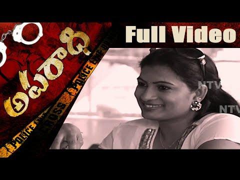 డబ్బు కోసం ఓ అమ్మాయి ఆడిన డ్రామా || మనీతో మెనీ ప్రాబ్లమ్స్ || Aparaadi Full || NTV