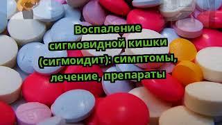 Воспаление сигмовидной кишки (сигмоидит): симптомы, лечение, препараты