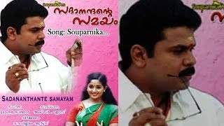 Sadanandante Samayam 2003: Full Malayalam Movie