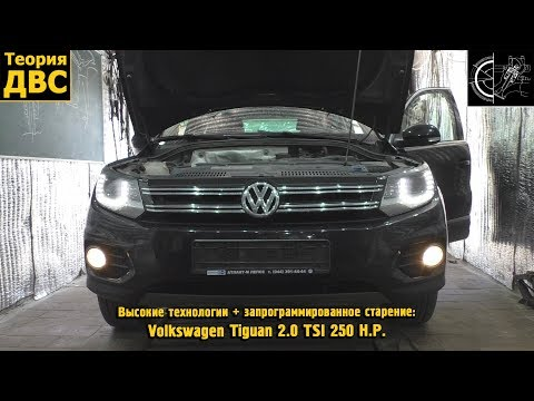 Высокие технологии + запрограммированное старение = Volkswagen Tiguan 2.0 TSI 250 H.P. - Ржачные видео приколы