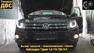Высокие технологии + запрограммированное старение = Volkswagen Tiguan 2.0 TSI 250 H.P.
