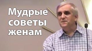 Мудрые советы женам (как осчастливить мужа) - Виктор Куриленко