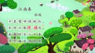 【才智小天地】唐诗精读:《江南春》杜牧