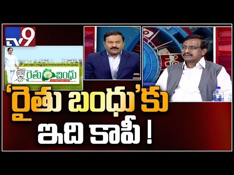 Money transfer to farmers, a copy of TRS Rythu Bandhu - Budget 2019 Analysis by Rajinikanth - TV9