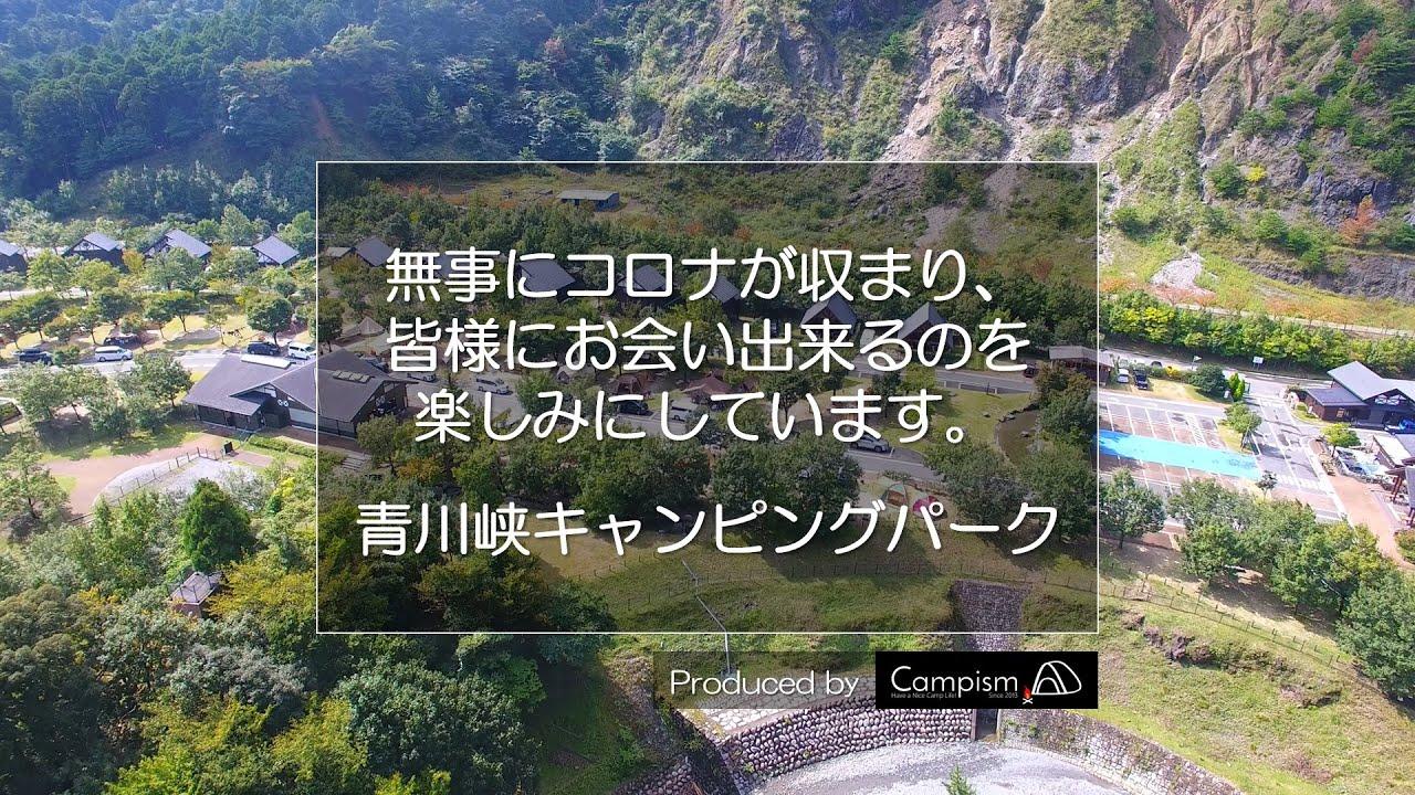 キャンピング 青川 パーク 峡