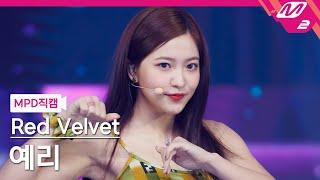 [MPD직캠] 레드벨벳 예리 직캠 4K 'Pose' (Red Velvet YERI FanCam) | @MCOUNTDOWN_2021.8.26