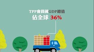 了解經貿自由化的巨浪:TPP