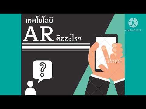 เทคโนโลยี AR คืออะไร ?