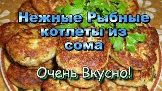 Очень Вкусные Рыбные Котлеты из сома! Простой Рецепт! / Very tasty fish cakes!