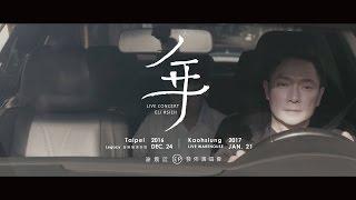 謝震廷 Eli Hsieh《年》EP 發佈演唱會 TEASER 3