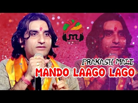 MANDO LAGO MERO YAAR FAKIRI MEIN || PRAKASH MALI HITS || LIVE2017 HD ||