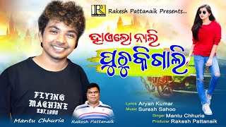 Hailo Nali Puchuki Gali | Mantu Chhuria | New Odia Masti Song | Riya Music