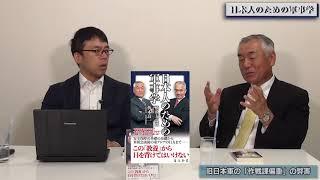 特別番組「日本人のための軍事学 前編」折木良一 上念司【チャンネルくらら・7月6日配信】