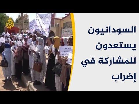 قطاعات واسعة من موظفي السودان يستعدون للمشاركة في الإضراب  - نشر قبل 18 ساعة