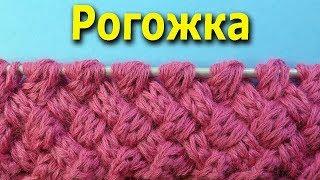 Лучшие узоры для вязания спицами Рогожка   Урок вязания 27