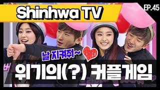 [신화방송 45-4] [Shinhwa TV EP 45-4] ★데뷔 20주년★ 기념 몰아보기!