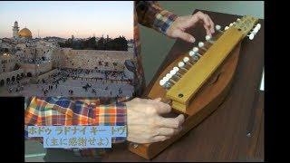 琴(こと)シタールは、私が開発したオリジナルの独奏用大正琴です。 key=C https://ameblo.jp/asafu1yoshiya2/entry-12570981586.html.