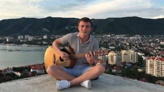 Download Макс Корж - Стань(cover) Mp3 and Videos