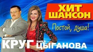 Михаил Круг и Вика Цыганова - Постой, душа! (Video)