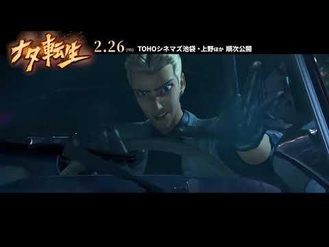 中国3DCGアニメーション映画『ナタ転生』白熱の バイクVS車 カーチェイス映像