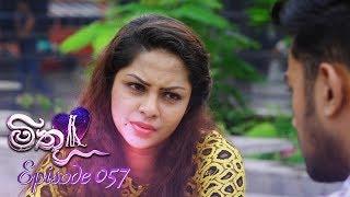 Mithu | Episode 57 - (2018-07-25) | ITN Thumbnail