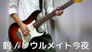 【弾いてみた】鶴 - ソウルメイト今夜【ギター】