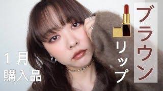 【ブラウンリップ】最近の購入品の子達♡ I Love brown lips.