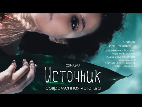 ИСТОЧНИК / Смотреть весь фильм