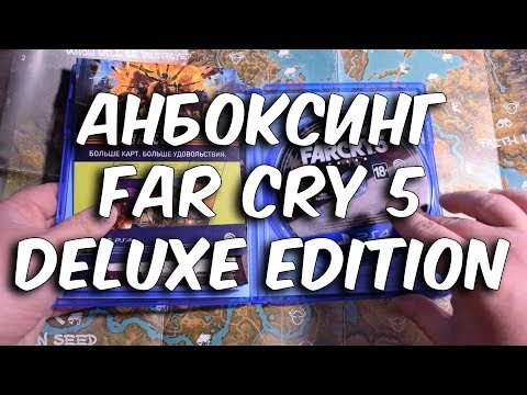 Анбоксинг Far Cry 5 Deluxe Edition