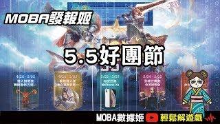 【MOBA數據姬】五五好團節!超值絕美造型搶先入手?!