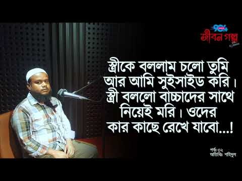 JIBON GOLPO I Epi: 32 I RJ Kebria IDhaka fm 90.4I Shahidul