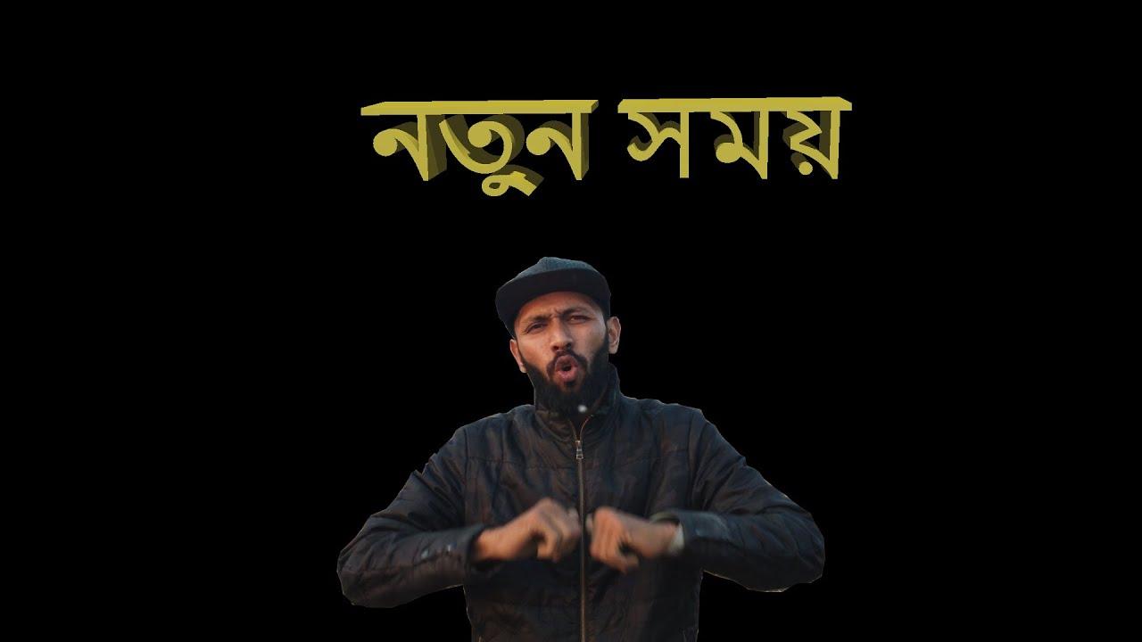Notun Shomoy by Tabib Mahmud | Bangla Rap Song 2021 | Happy New Year World |