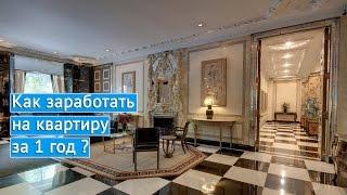 Цель: заработать 1 000 000 рублей за год с нуля