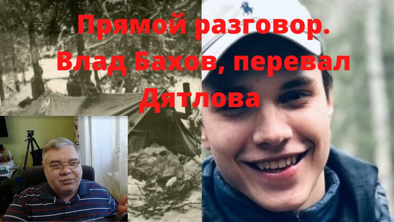 Влад Бахов, перевал Дятлова. Прямой разговор №16
