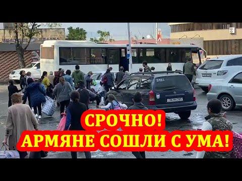 СРОЧНО! В Ханкенди Бунтуют Армяне