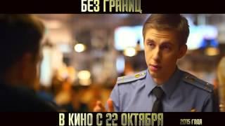 Без границ 2015 | трейлер