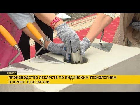 Беларусь с Индией открывают совместное производство лекарств от ВИЧ, гепатита и болезни Альцгеймера