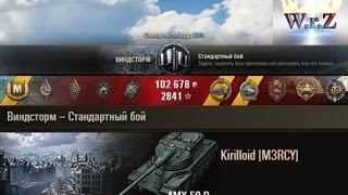 AMX 50 B  1 vs 6  Виндсторм – Стандартный бой  World of Tanks 0 9 14 WОT