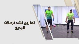 ناصر الشيخ - تمارين لشد ترهلات اليدين