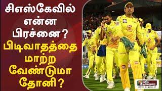 சிஎஸ்கேவில் என்ன பிரச்னை? பிடிவாதத்தை மாற்ற வேண்டுமா தோனி? | CSK | MS Dhoni | IPL 2020 | Rayudu