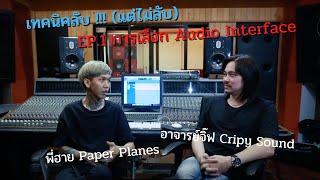 เทคนิคลับ (แต่ไม่ลับ) EP.1 - การเลือก Audio Interface