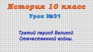 История 10 класс (Урок№31 - Третий период Великой Отечественной войны.)