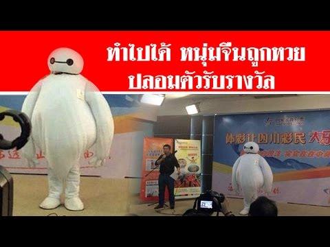ทำไปได้ หนุ่มจีนถูกหวยปลอมตัวรับรางวัล  #สดใหม่ไทยแลนด์  ช่อง2