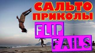 Сальто Приколы | FLIP FAILS