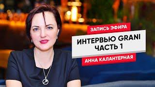 1 GRANI Легкое похудение от Анны Калантерной   KALANTERNAYA
