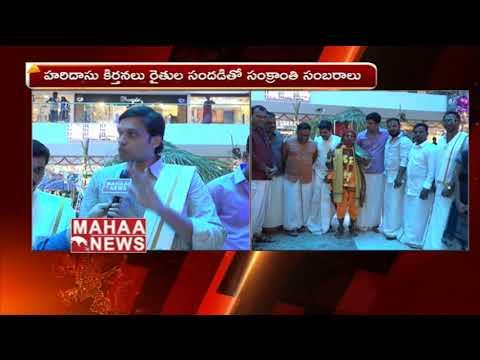 MGB Felicity Mall MD Gopal About Sankranti Celebrations | Nellore | Mahaa News